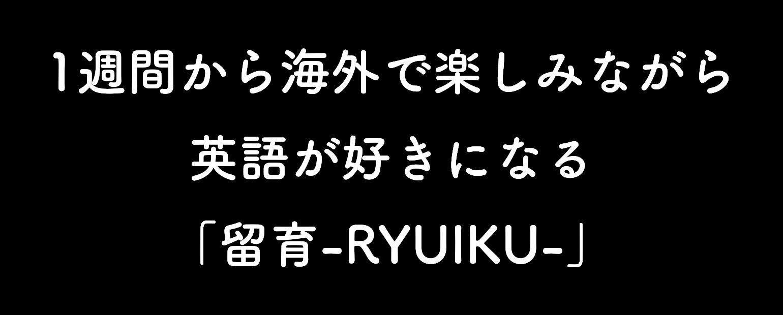 1週間から 海外で楽しみながら英語が好きになる「留育-RYUIKU-」